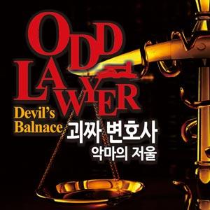 [합본]괴짜 변호사