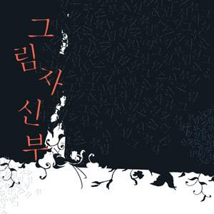 [연재] 그림자 신부