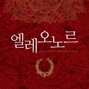 [합본]엘레오노르