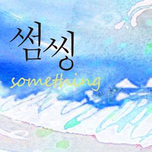 썸씽(Something)