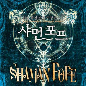 [합본]샤먼 포프