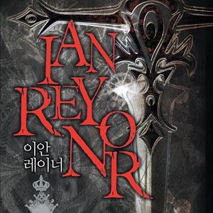 [합본]이안 레이너