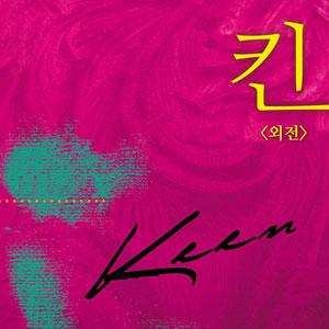 킨(KEEN) (외전)