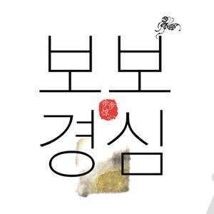 [합본]보보경심