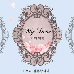 마이 디어 : 우리 결혼합니다