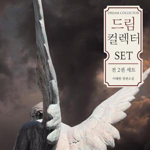 [합본]드림 컬렉터