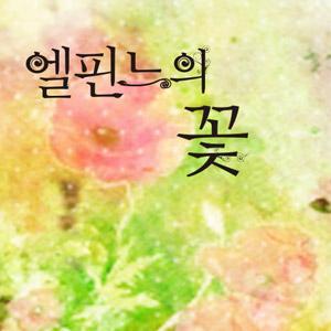엘핀느의 꽃(개정판)