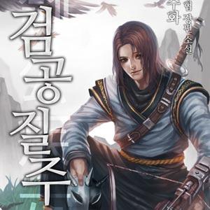 [합본]검공질주(劍公疾走)