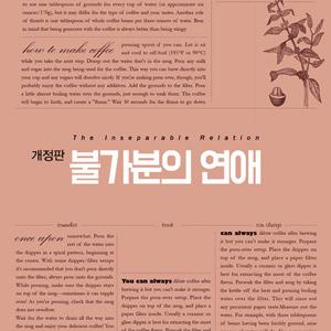 [합본]불가분의 연애(개정판)