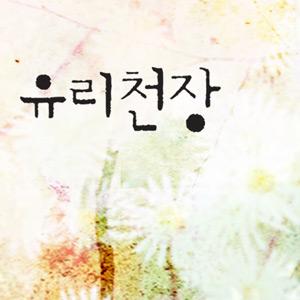 [합본] 유리천장