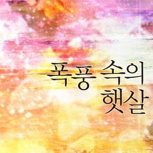 [합본]폭풍 속의 햇살