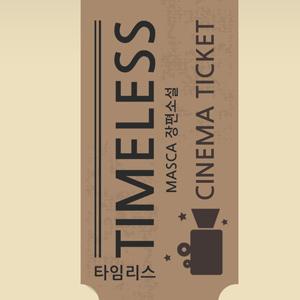[BL]타임리스(Timeless)