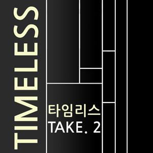 [BL]타임리스 테이크2(Timeless Take2)