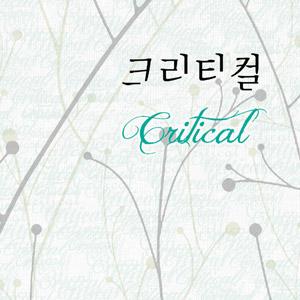 [합본]크리티컬