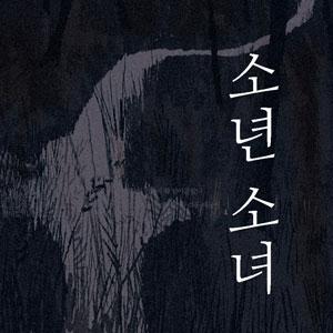 [합본]소년 소녀