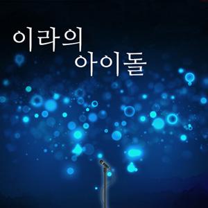 [BL]이라의 아이돌