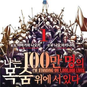 나는 100만 명의 목숨 위에 서 있다