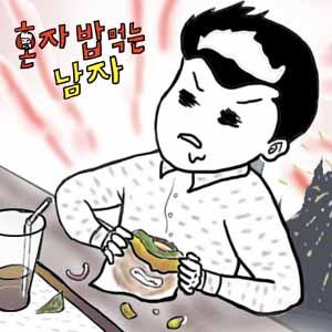혼자 밥먹는 남자