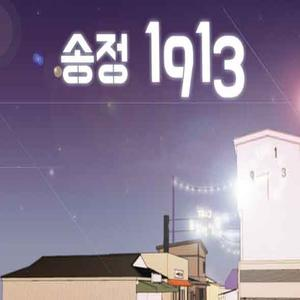 송정1913