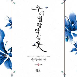 [합본]수레멸망악심꽃