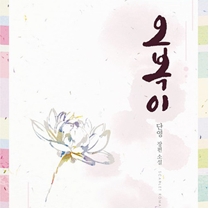 [합본]오복이(15금 개정판)