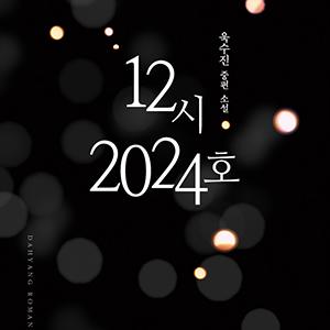 12시 2024호(15세 이용가)