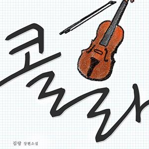 [합본]콜라
