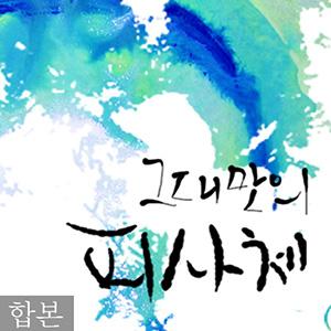 [합본]그대만의 피사체