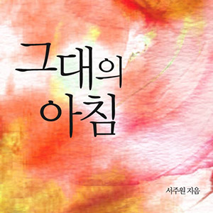그대의 아침