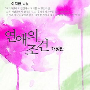 [합본]연애의 조건(개정판)