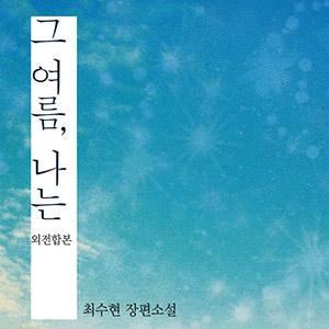 [합본]그 여름, 나는(외전합본)