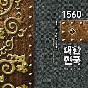 1560 대한민국