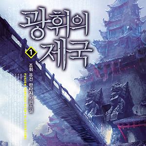 광휘의 제국