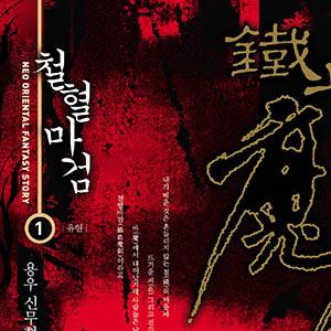 철혈마검(鐵血魔劍)
