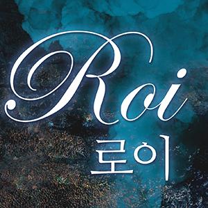 [합본]로이