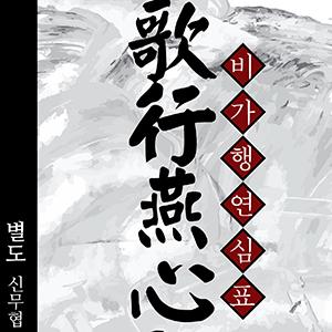 [합본]비가행연심표