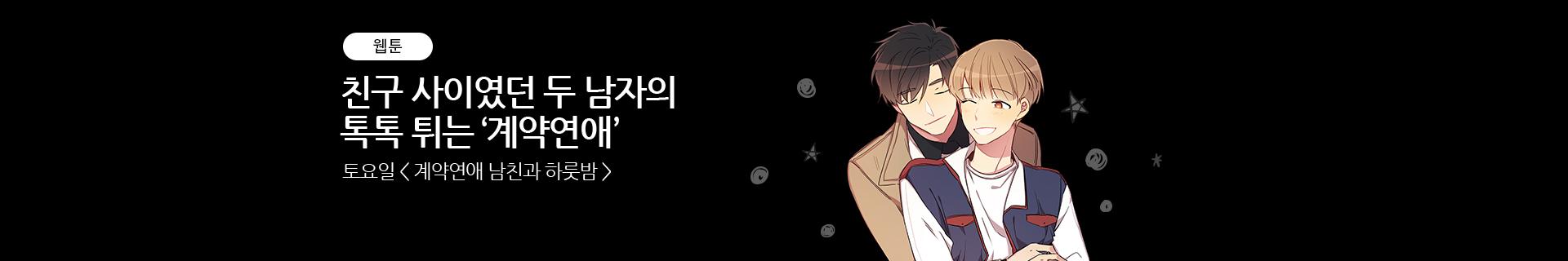 PC_sub_bn_웹툰_계약연애남친과하룻밤_1920x320.jpg