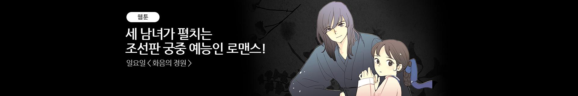 PC_sub_bn_웹툰_화음의정원_1920x320.jpg