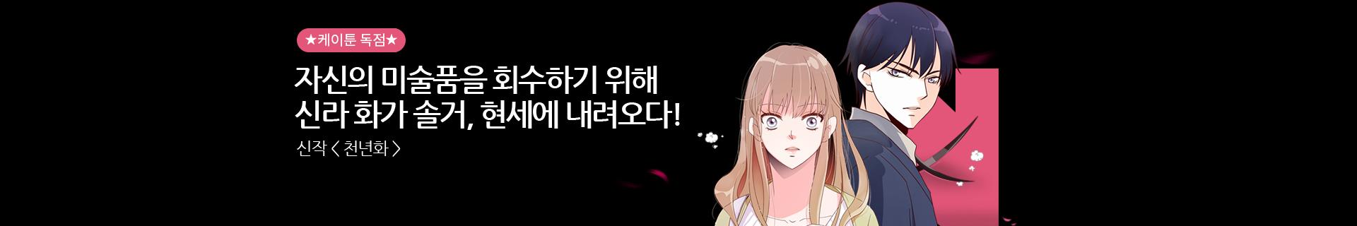 PC_sub_bn_웹툰신작_천년화_1920x320.jpg
