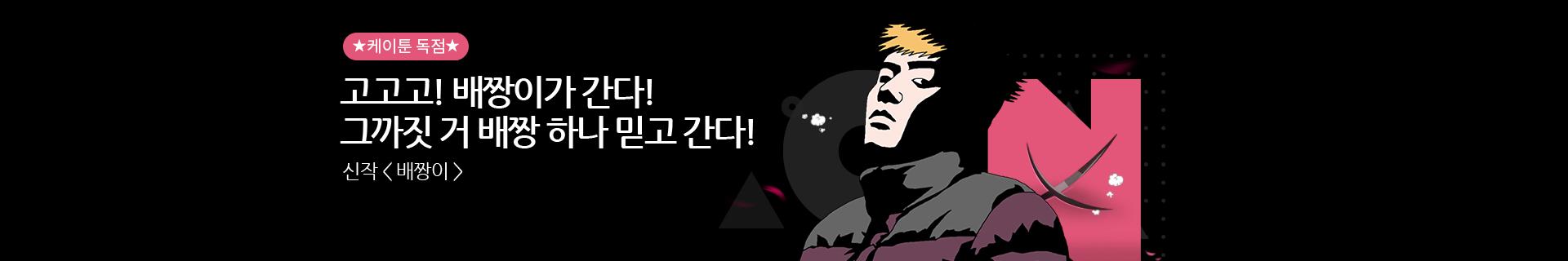 PC_sub_bn_웹툰신작_배짱이_1920x320.jpg