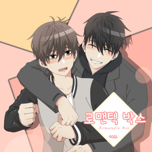 [BL]로맨틱박스